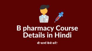 B pharmacy course details in hindi, b pharma kaise kare, b pharma kya hai