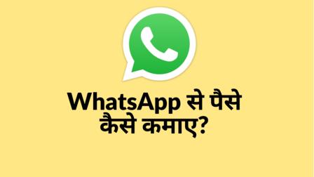 Whatsapp से पैसे कैसे कमाए, whatsapp से पैसे कमाने का तरीका,