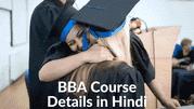 BBA course details in hindi, BBA kya hai, bba ke bad kitni salary milte hai, bba me kitni subjects hote hai