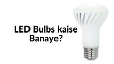 LED bulb kaise banaye, led bulb ka business kaise kare, led bulb banane ka tarika