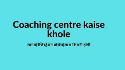Coaching centre kaise khole, coaching ka advertising
