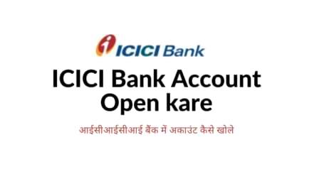 आईसीआईसीआई बैंक में अकाउंट कैसे खोले, ICICI Bank Account kaise khole