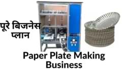 पेपर प्लेट बिजनेस, पेपर प्लेट मेकिंग बिजनेस, paper plate manufacturing business plan, पेपर प्लेट बनाने वाली मशीन की कीमत