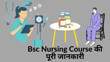 Bsc Nursing Kya Hai, bsc nursing courses details in hindi, bsc nursing ke baad kya kare, bsc nursing ke syllabus
