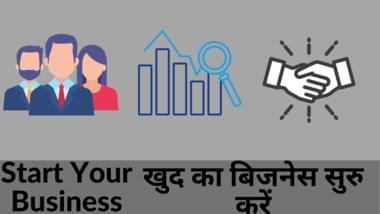 Business kaise kare, खुद का बिजनेस, खुद का विजनेस कैसे करे, खुद का बिजनेस कैसे सुरु करे