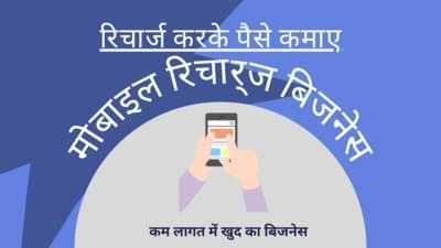 मोबाइल रिचार्ज बिजनेस कैसे करे, mobile recharge business kaise kare, मोबाइल रिचार्ज बिजनेस