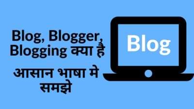 Blog kya hai, blog kya hota hai, blogger kya hai, blogging kya hai