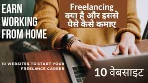 Freelancing kya hai, what is freelancing in hindi, freelancing se paise kaise kamaye, what is freelancer in hindi