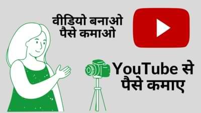 YouTube se paise kaise kamaye, YouTube se paise kamane ki tarika, how to make money from YouTube